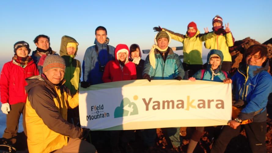 富士山頂で記念撮影(寒いので防寒着必須です)