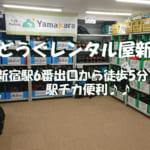 【新宿店の在庫状況について】やまどうぐレンタル屋新宿店に行ってみよう