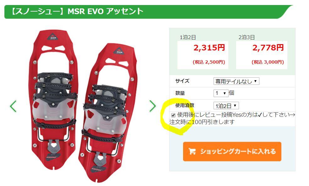 レビュー登録で100円割引利用方法