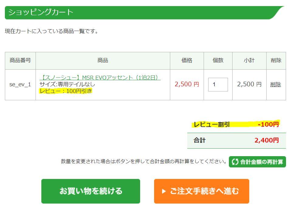レビュー登録で100円割引③