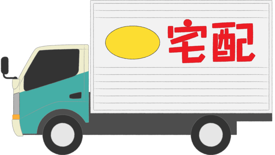 宅配トラック (イメージ)
